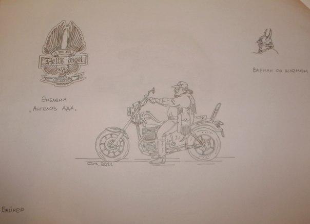 Эскиз байкера для мото-клуба