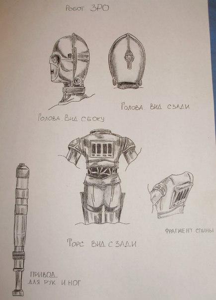 Эскиз C3PO сборка 1